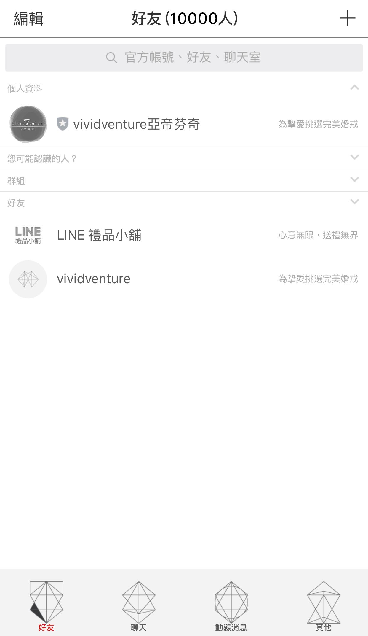 加入LINE好友-STEP1